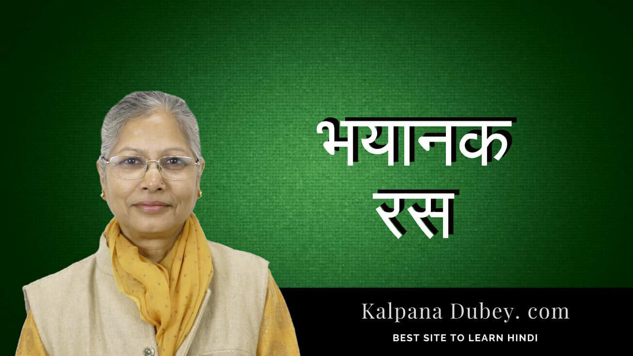 Bhyanak Ras - भयानक रस - Online Hindi Coaching Classes