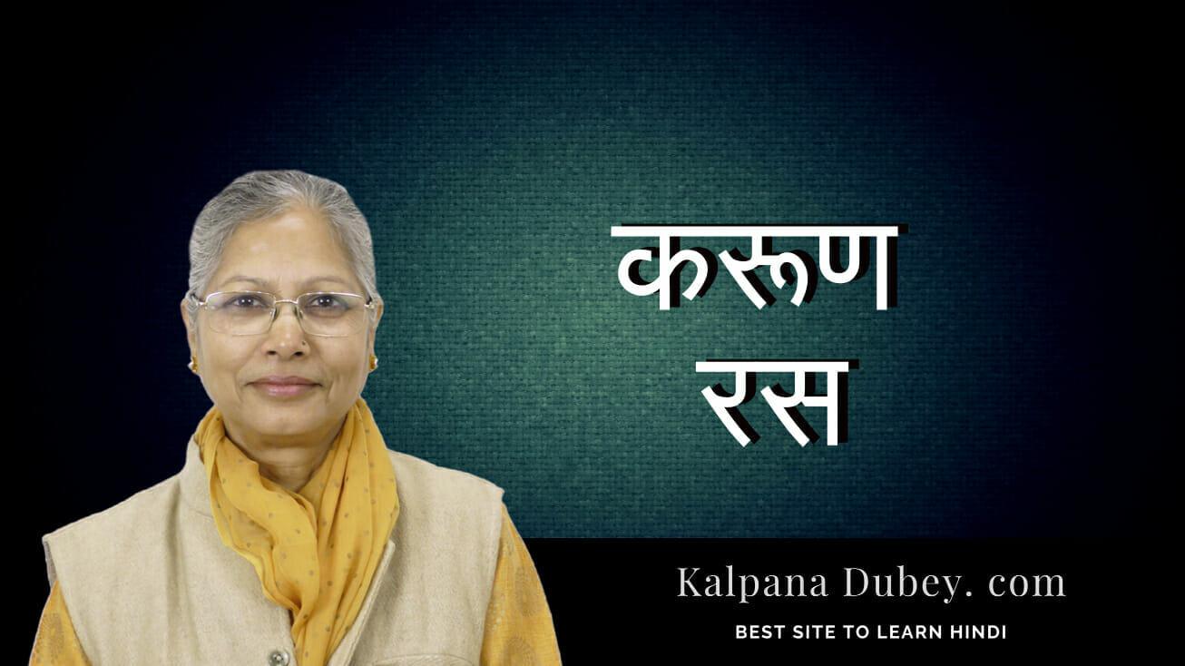 Karun Ras - Hindi Grammar Online Classes