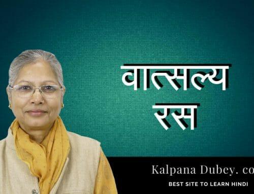 Vathsalya Ras – Online Study In Hindi Grammar