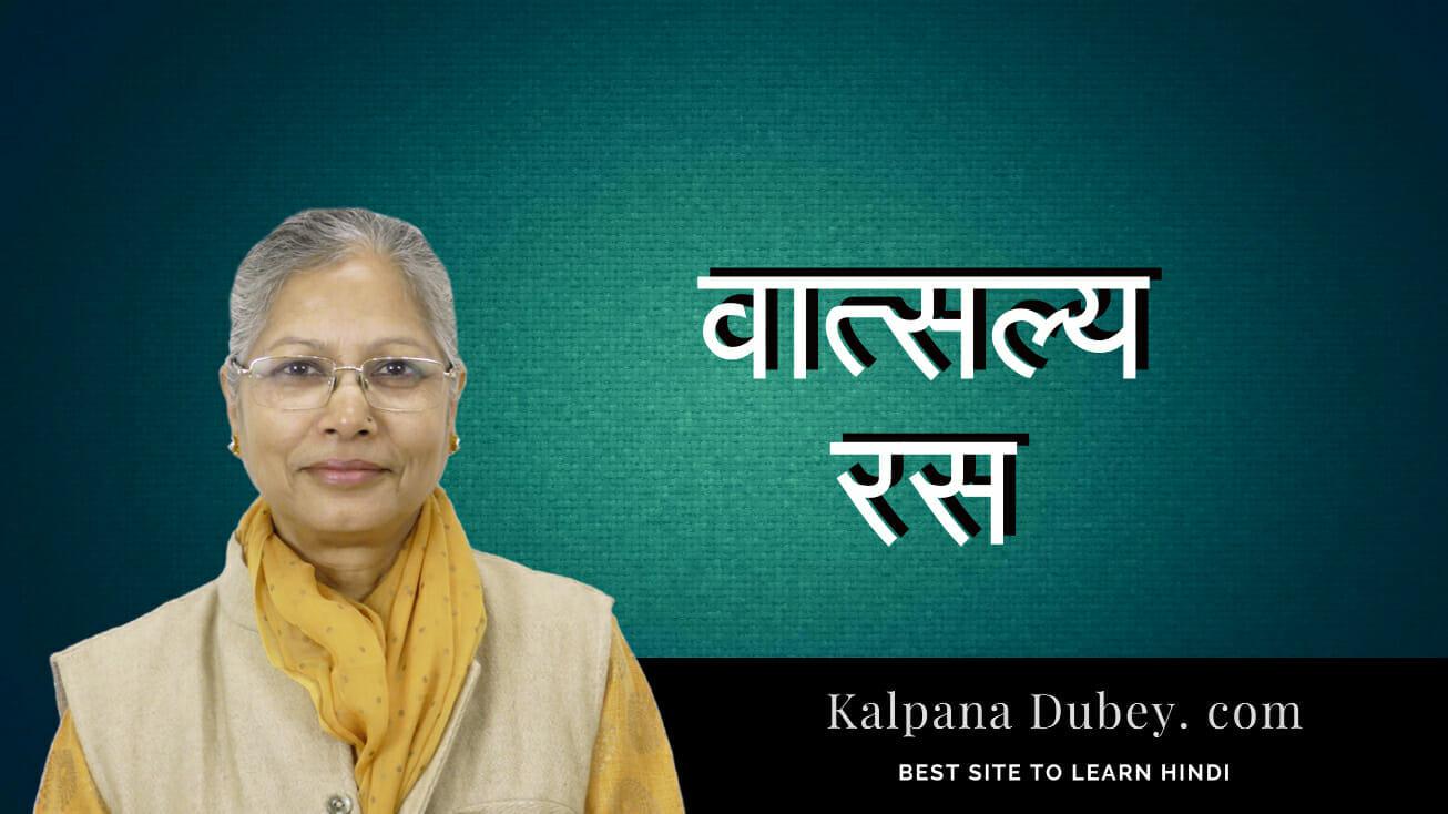 Vathsalya Ras - Online Study In Hindi Grammar