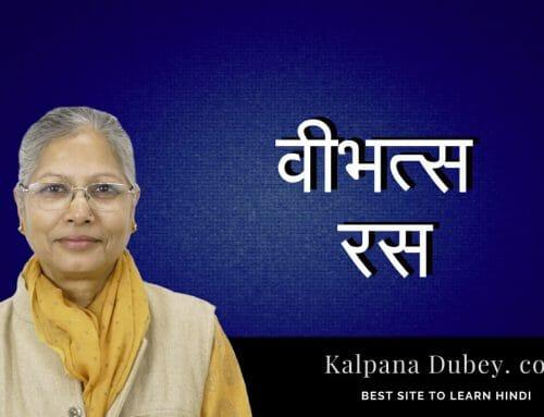Vhibhatsya Ras – Online Study In Hindi Grammar